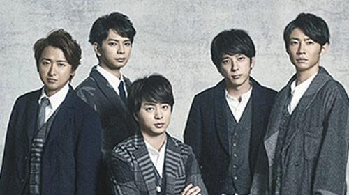 One love / 嵐