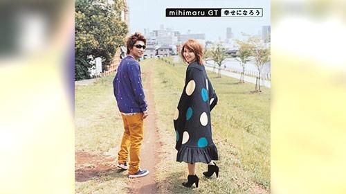 幸せになろう / mihimaru GT