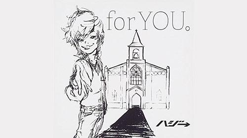 ハジ→ / for YOU。