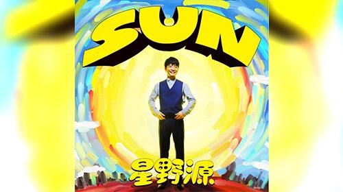 SUN / 星野源