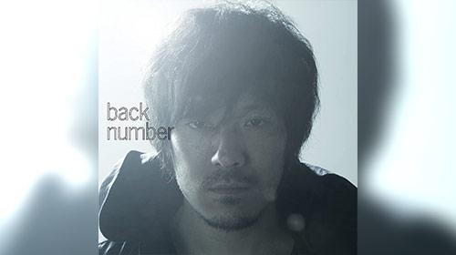 高嶺の花子さん / back number
