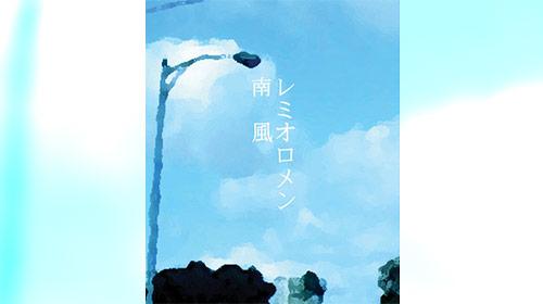レミオロメン / 南風